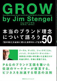 『本当のブランド理念について語ろう 「志の高さ」を成長に変えた世界のトップ企業50』
