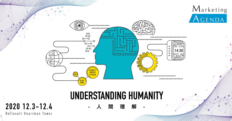 UNDERSTANDING HUMANITY - 人間理解 - マーケティングアジェンダ東京 2020/12.3-12.4 Bellesall Onarimon Tower