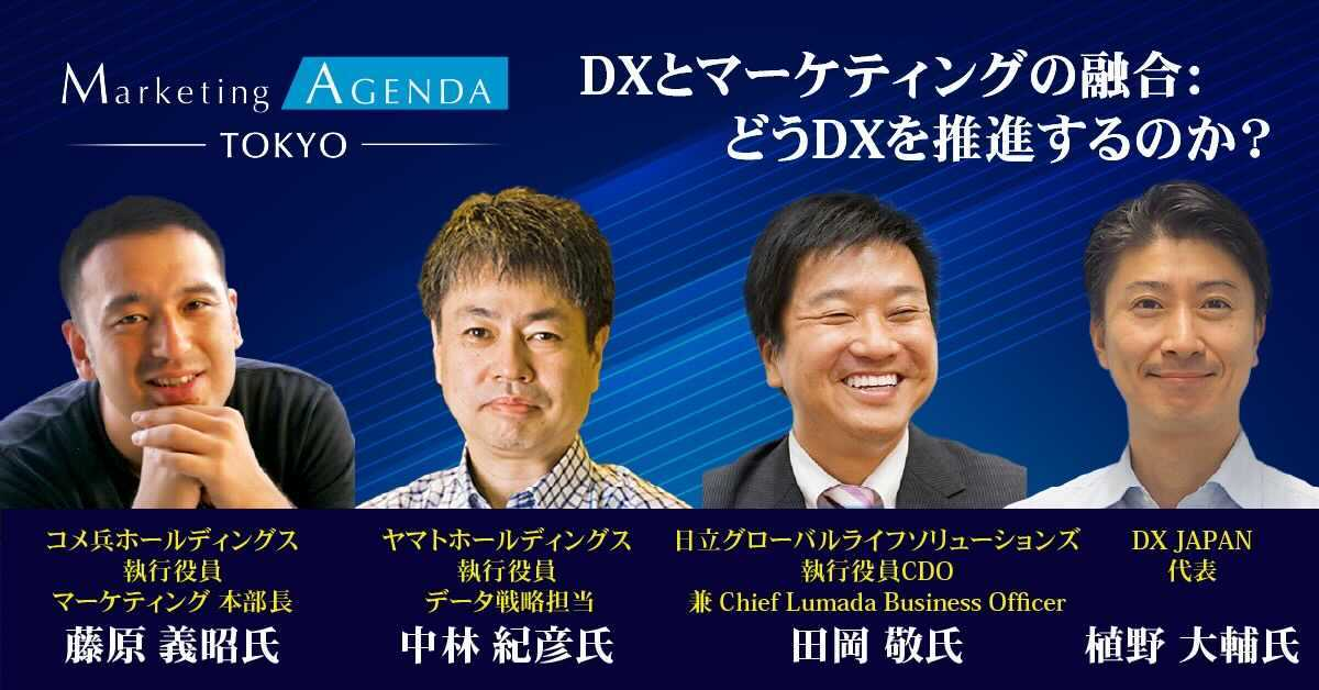 【公式セッション】DXとマーケティングの融合:どうDXを推進するのか?